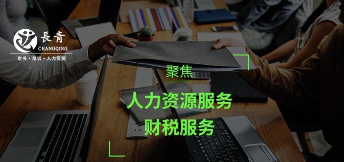 莆田长青人力资源有限公司