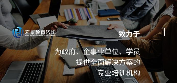 宏景教育咨询有限公司