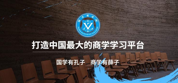 薛子企业服务有限公司