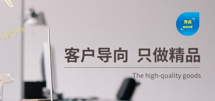 深圳万点企业管理咨询