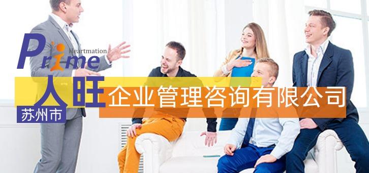 苏州人旺企业管理咨询