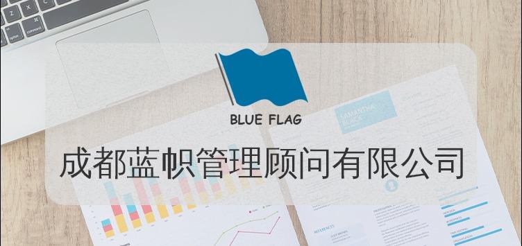 蓝帜管理顾问有限公司