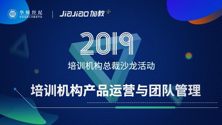 2019培训机构总裁沙龙·武汉站4月25日隆重举行
