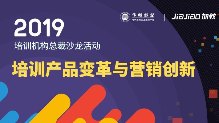 培训机构总裁沙龙活动·广州站4月17日成功举办