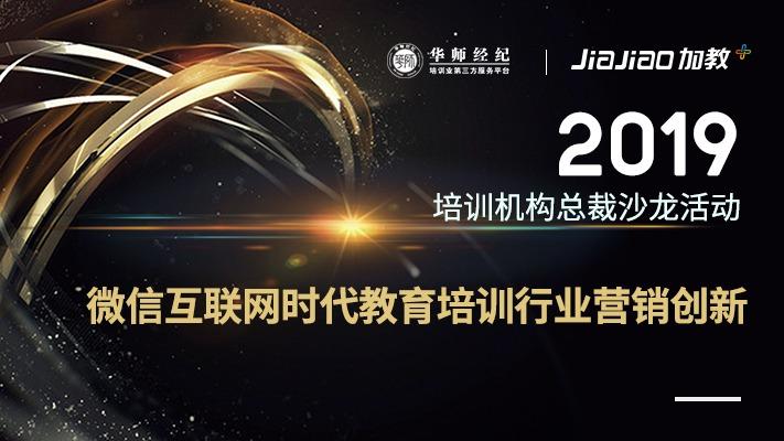 《教育培训行业营销创新》总裁沙龙·郑州站圆满落幕